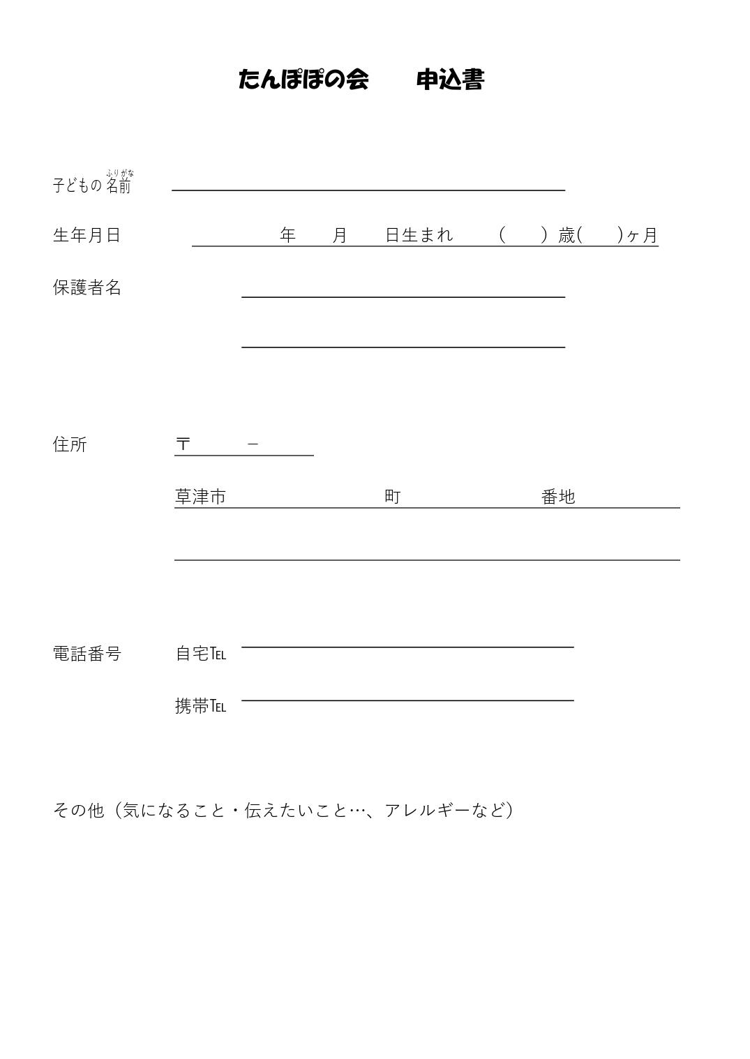 たんぽぽ入会申込書
